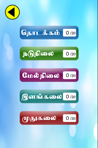 Tamil Jumbled Dictionary game Android Apps on Google Play