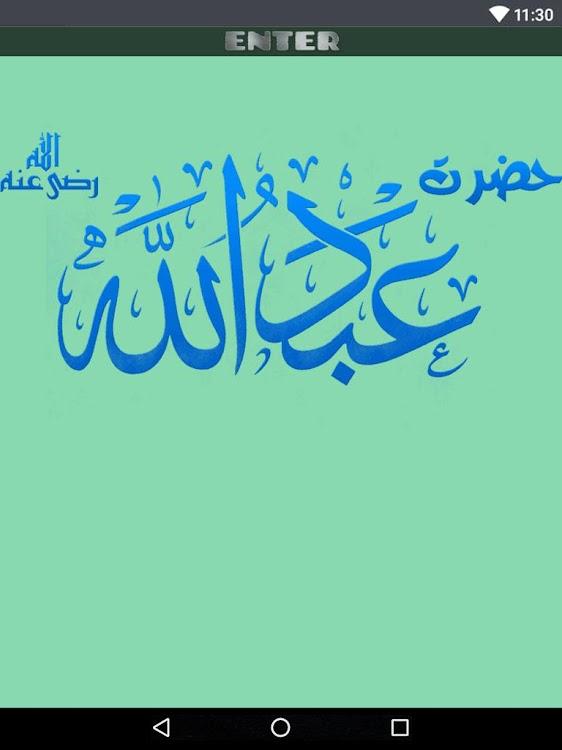 Hazrat Abdullah ibne Umar RA – (Android Apps) — AppAgg