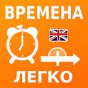 Учи времена английского языка: грамматика полиглот icon