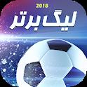 لیگ برتر icon