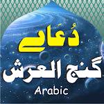 Dua E Ganjul Arsh Arabic 1.0