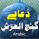 Dua E Gajul Arsh Arabic