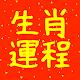 Download 2020 免費十二生肖運程 For PC Windows and Mac 2.0.0