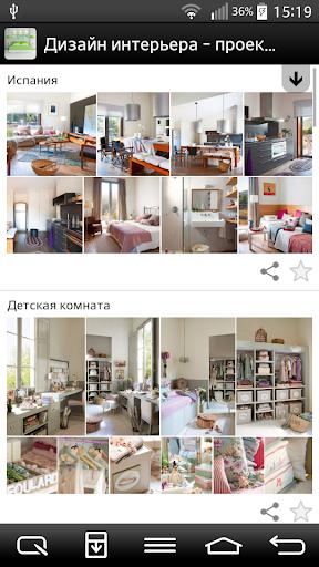 Дизайн интерьера - проекты