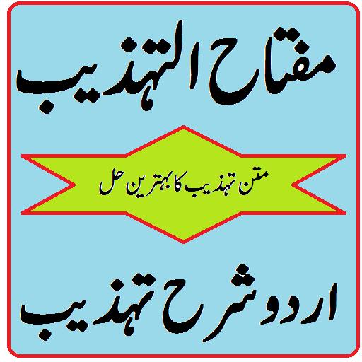 Miftah ul tehzeeb pdf urdu sharh sharh tahzeeb - التطبيقات على
