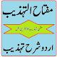 Miftah ul tehzeeb pdf urdu sharh sharh tahzeeb for PC-Windows 7,8,10 and Mac