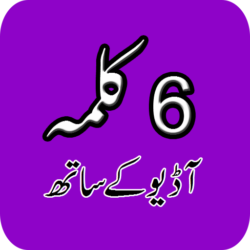 6 Kalma With Audio(Mp3) - Apps on Google Play