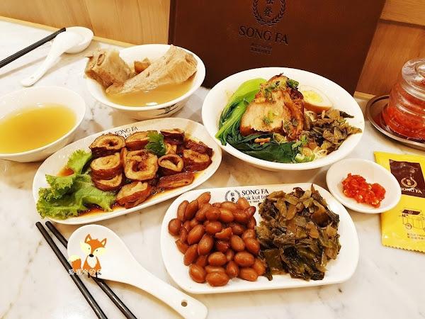 松發肉骨茶SONG FA 新加坡米其林必比登推薦美食台北插旗 完整菜單公開 吃了會上癮