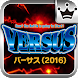 [王国]バーサス(2016) - Androidアプリ