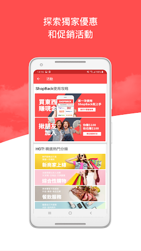 ShopBack - 網購即享現金回饋 Shopfest 購物節 - 隨時享受網購年中慶/週年慶折扣 screenshot