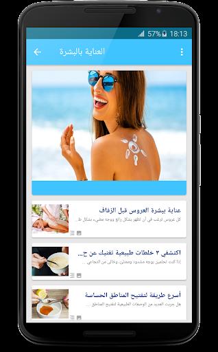 免費下載遊戲APP|وصفات طبيعية للنساء app開箱文|APP開箱王