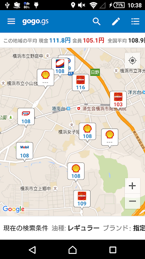 ガソリン価格比較アプリ gogo.gs