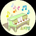 소리엘 음악학원 icon