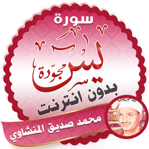 سورة يس مجوّدة بدون نت محمد صديق المنشاوي – Приложения в Google Play