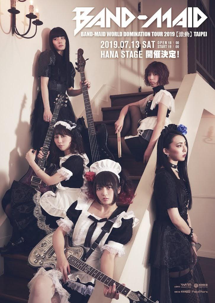 [迷迷演唱會] BAND-MAID 本格搖滾與哥德風女僕裝揉合的反差萌 「激動」 台北公演就在七月