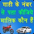 RTO Vehicle Information download