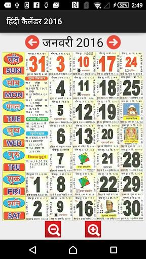 Hindi Calendar 2016 ad free