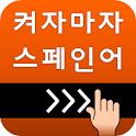 켜자마자 스페인어 (기초-고급단어,수능,DELE,회화) icon