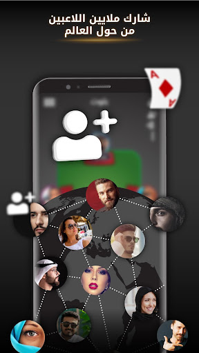 Jawaker Trix, Tarneeb, Baloot, Hand & More 17.6.2 screenshots 8