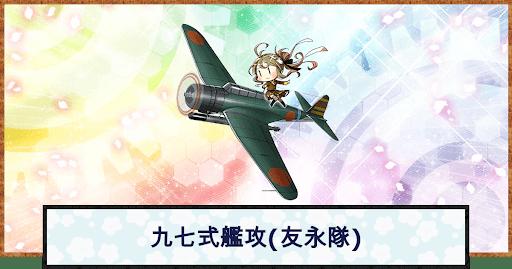 九七式艦攻(友永隊) アイキャッチ