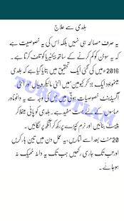 Ankho key Dano Ka Ilaj:Urdu - náhled