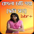 বাংলা চটি গল্প
