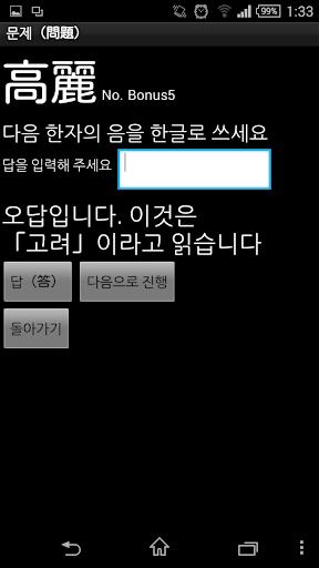 玩教育App|韓国人のための漢字学習3免費|APP試玩