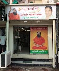 Patanjali Swadeshi Bazar photo 6