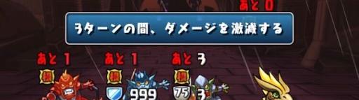 魔廊の支配者3F-ダメージ激減