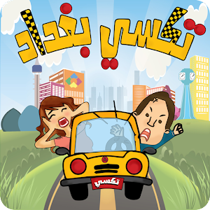 Baghdad Taxi for PC and MAC