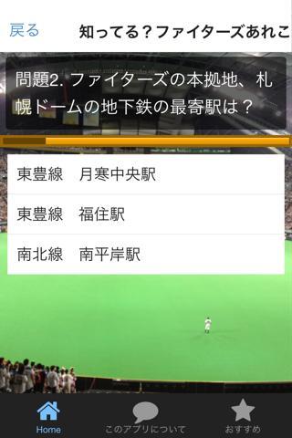 玩運動App|北の大地で輝け北海道日本ハム~クイズで進めファイターズ免費|APP試玩