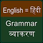English Hindi Grammer Book Icon