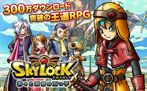 玩免費角色扮演APP|下載SKYLOCK(スカイロック) - 神々と運命の五つ子 - app不用錢|硬是要APP