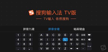 """""""搜狗輸入法TV""""的图片搜索结果"""