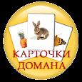 Карточки Домана для детей бесплатно apk