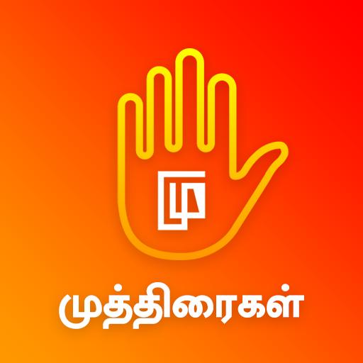 Yoga Mudra Hand Mudra Gesture Benefits Tamil Apps On Google Play