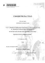 Photo: От эффективных бизнесс-процессов к эффективному бизнесу, тренер Борис Карабанов, 2004