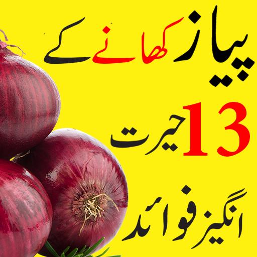 pyaz ke fawaid in urdu