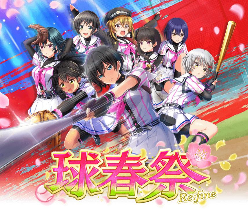 「球春祭 Re:fine」特設サイトではキャンペーンを開催中!