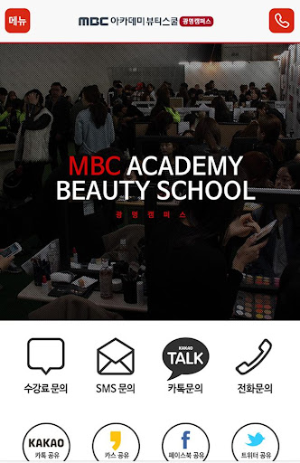 MBC아카데미뷰티스쿨 광명캠퍼스 광명미용학원