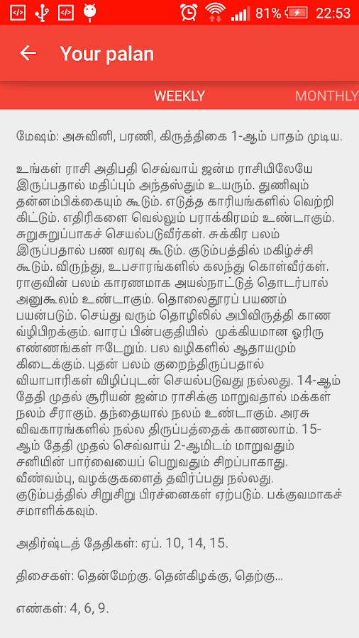 Raasi Palan - Tamil Astrology- screenshot