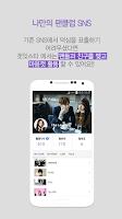 Screenshot of 스타팬클럽 SNS : Get it Star