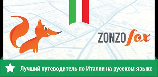 путеводитель lonely planet на русском италия скачать