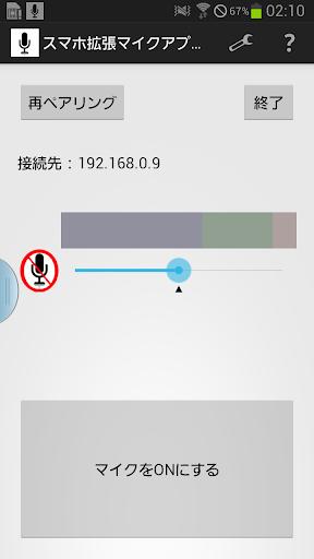 スマホ拡張マイクアプリ(実験)