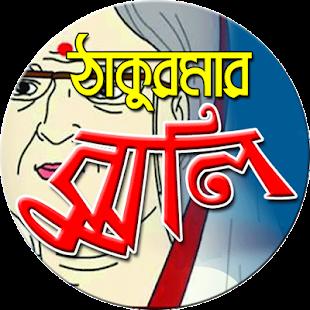 ঠাকুরমার ঝুলি Thakurmar Zhuli - náhled