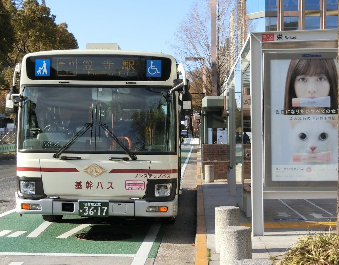 基幹バス笠寺駅行き