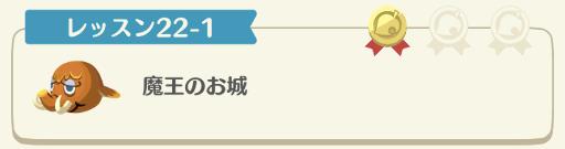 レッスン22-1