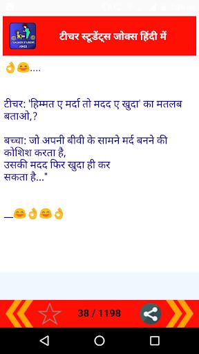 Teacher Student Jokes Hindi 1.0 screenshots 6