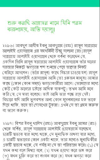 Bangla Hadith