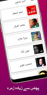 Download Urdu Poetry - Urdu Shayari For PC Windows and Mac apk screenshot 5